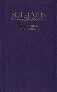 Даль Владимир - Хмель, сон и явь скачать бесплатно