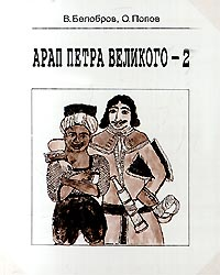 Белобров Владимир - Арап Петра Великого-2 скачать бесплатно