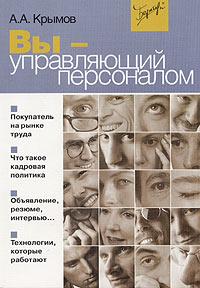 Крымов Александр - Вы — управляющий персоналом скачать бесплатно