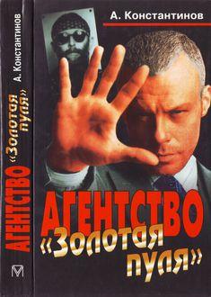 Константинов Андрей - Авторское предисловие скачать бесплатно