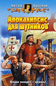 Краснов Антон - Апокалипсис для шутников скачать бесплатно