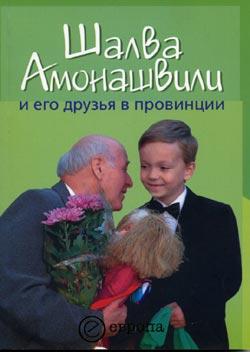 Черных Борис - Шалва Амонашвили и его друзья в провинции скачать бесплатно