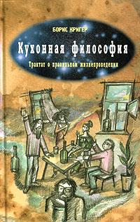 Трактат о домоводстве книга