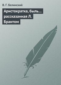 Белинский Виссарион - Аристократка, быль… рассказанная Л. Брантом скачать бесплатно