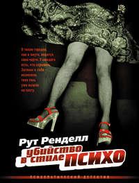 Ренделл Рут - Убийство в стиле «психо» скачать бесплатно