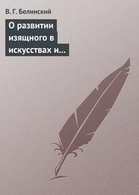 Белинский Виссарион - О развитии изящного в искусствах и особенно в словесности. Сочинение Михаила Розберга… скачать бесплатно