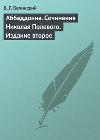 Белинский Виссарион - Аббаддонна. Сочинение Николая Полевого. Издание второе скачать бесплатно