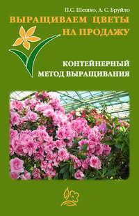 Автор неизвестен - Энциклопедия бизнес-планов по выращиванию цветов на продажу скачать бесплатно