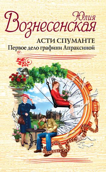 Вознесенская Юлия - Асти Спуманте. Первое дело графини Апраксиной скачать бесплатно