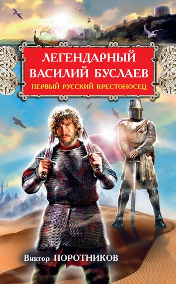 Поротников Виктор - Легендарный Василий Буслаев. Первый русский крестоносец скачать бесплатно