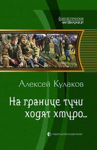 Кулаков Алексей - На границе тучи ходят хмуро... скачать бесплатно