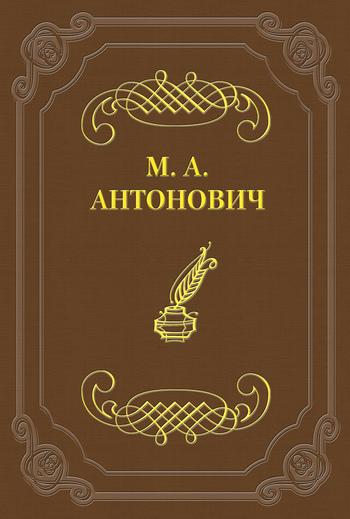 Антонович Максим - К какой литературе принадлежат стрижи, к петербургской или московской? скачать бесплатно