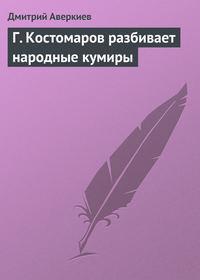 Аверкиев Дмитрий - Г.Костомаров разбивает народные кумиры скачать бесплатно