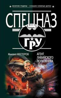 Нестеров Михаил - Агент ливийского полковника скачать бесплатно
