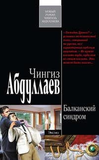 Абдуллаев Чингиз - Балканский синдром скачать бесплатно