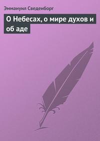 Сведенборг Эммануил - О Небесах, о мире духов и об аде скачать бесплатно