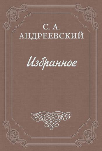 Андреевский Сергей - К cтолетию Грибоедова скачать бесплатно