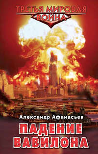 Афанасьев Александр - Падение Вавилона скачать бесплатно