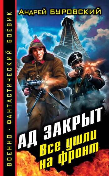 Буровский Андрей - Ад закрыт. Все ушли на фронт скачать бесплатно