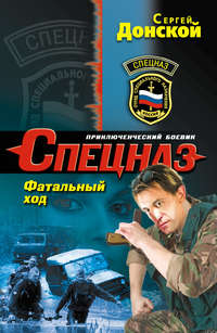 Донской Сергей - Фатальный ход скачать бесплатно