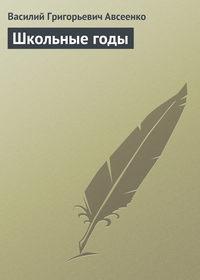 Авсеенко Василий - Школьные годы скачать бесплатно