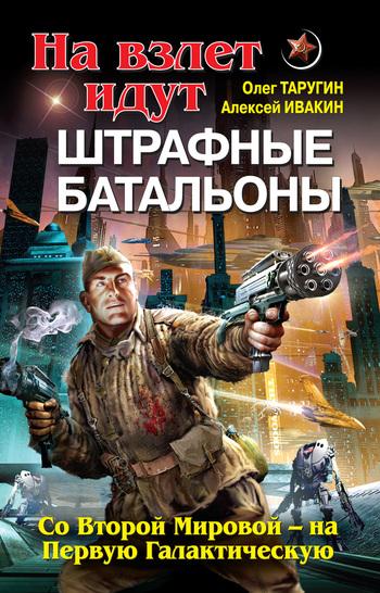 Автор неизвестен - На взлет идут штрафные батальоны. Со Второй Мировой – на Первую Галактическую скачать бесплатно
