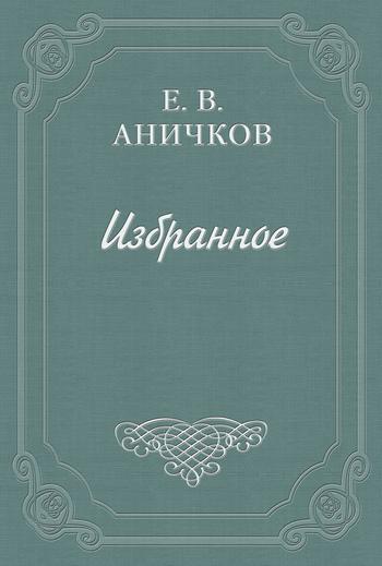 Аничков Евгений - Шиллер, Иоганн Фридрих скачать бесплатно