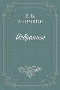 Аничков Евгений - Шенье, Андре-Мари скачать бесплатно