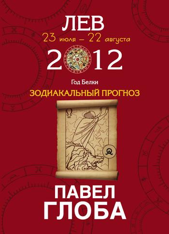 Глоба Павел - Лев. Зодиакальный прогноз на 2012 год скачать бесплатно