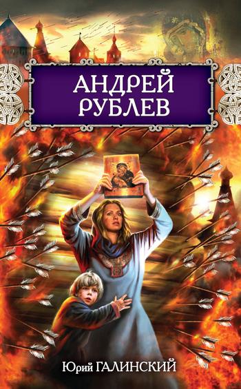 Галинский Юрий - Андрей Рублев скачать бесплатно