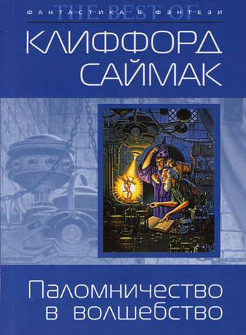Саймак Клиффорд - Паломничество в волшебство скачать бесплатно