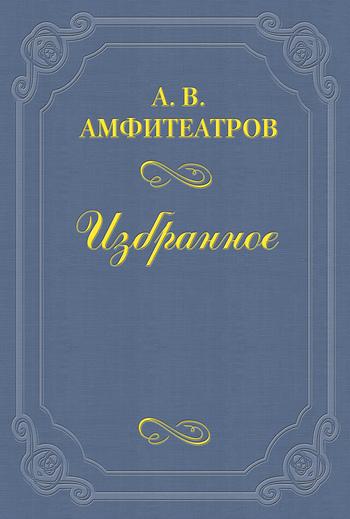 Амфитеатров Александр - Часовой чести скачать бесплатно