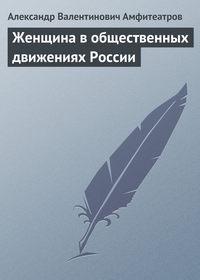 Амфитеатров Александр - Женщина в общественных движениях России скачать бесплатно