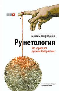 Спиридонов Максим - Рунетология. Кто управляет русским Интернетом? скачать бесплатно
