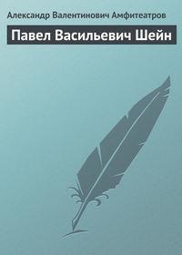 Амфитеатров Александр - Павел Васильевич Шейн скачать бесплатно