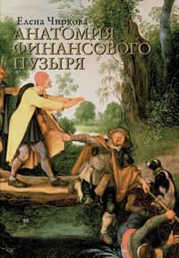 Чиркова Елена - Анатомия финансового пузыря скачать бесплатно