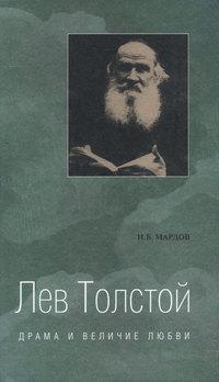 Мардов Игорь - Лев Толстой. Драма и величие любви. Опыт метафизической биографии скачать бесплатно