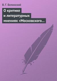 Белинский Виссарион - О критике и литературных мнениях «Московского наблюдателя» скачать бесплатно