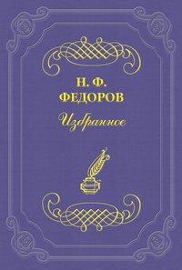 Федоров Николай - О смертности скачать бесплатно