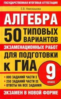Неискашова Е. - Алгебра. 9класс. 50типовых вариантов экзаменационных работ для подготовки к ГИА скачать бесплатно