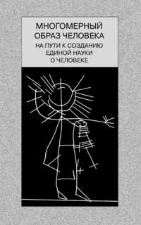 Книга Многомерный образ человека: на пути к созданию единой науки о человеке