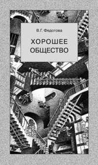Федотова Валентина - Хорошее общество скачать бесплатно
