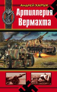 Харук Андрей - Артиллерия Вермахта скачать бесплатно