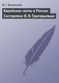 Белинский Виссарион - Еврейские секты в России. Составлено В. В. Григорьевым скачать бесплатно