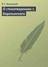 Белинский Виссарион - О стихотворениях г. Баратынского скачать бесплатно