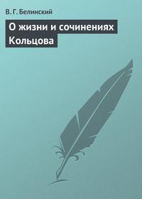 Белинский Виссарион - О жизни и сочинениях Кольцова скачать бесплатно
