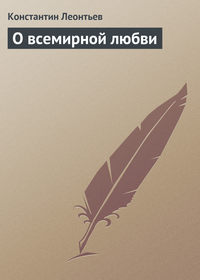 Леонтьев Константин - О всемирной любви скачать бесплатно