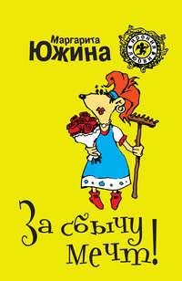 Южина Маргарита - За сбычу мечт скачать бесплатно
