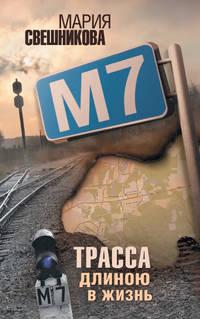 Свешникова Мария - М7 скачать бесплатно