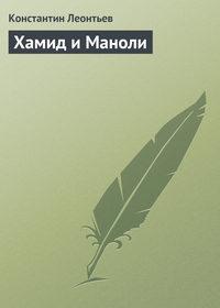 Леонтьев Константин - Хамид и Маноли скачать бесплатно